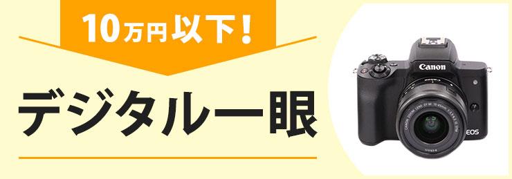 10万円以下 デジタル一眼