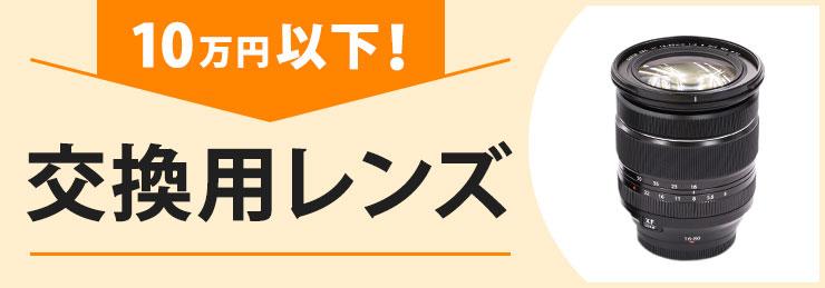 10万円以下 交換用レンズ