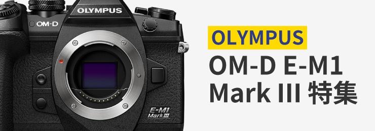 OM-D E-M1 Mark III 特集