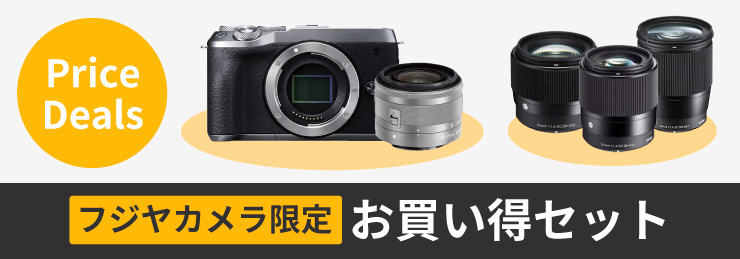 まとめ買いでお得な 『フジヤカメラセット』