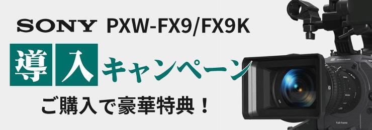 SONY PXW-FX9/FX9K 導入キャンペーン!