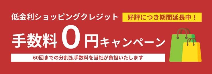 低金利ショッピングクレジット手数料0円 キャンペーン