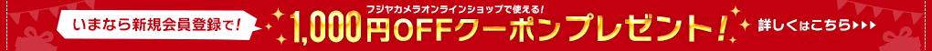 1,000円OFFクーポンもらえる!新規会員登録キャンペーン