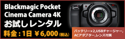 Blackmagic Pocket Cinema Camera 4K お試しレンタル